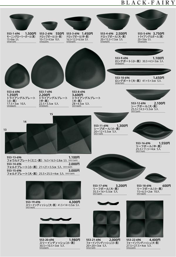 BLACK-FAIRY モーニングローリーボール(黒)