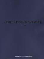 ホテル&レストラン総合食器カタログ