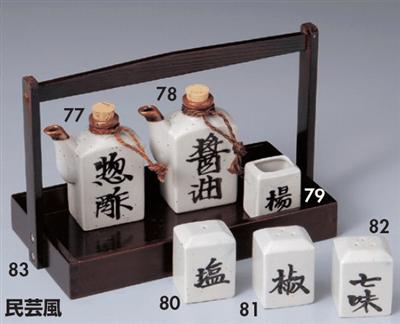 民芸風角型醤油