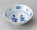 福文字小鉢