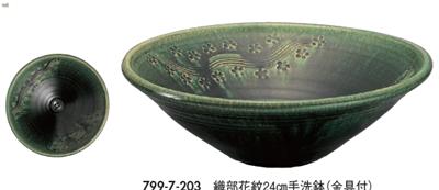 織部花紋24cm手洗鉢(金具付)