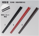[SPS]22.7cm麺王箸ブラック