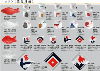ニッポン 鯛 ナマス皿 赤