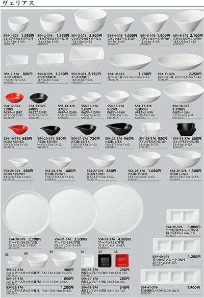 ヴェリアス アーバン26.5ピザ皿
