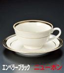 エンペラーブラック紅茶C/S(セット)