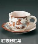 紅志野紅葉コーヒーC/S(セット)