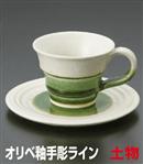 オリベ釉手彫ラインコーヒーC/S(セット)