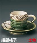 織部格子コーヒーC/S(セット)