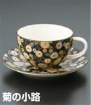菊の小路兼用碗(紺)
