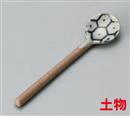 土物スプーン亀甲